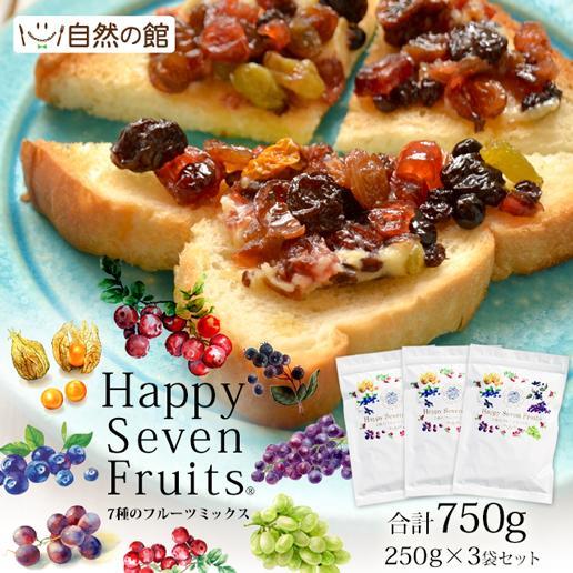 ミックスフルーツ ドライフルーツ ハッピーセブンフルーツ 750g(250g×3) 送料無料 クランベリー レーズン ワイルドブルーベリー 非常食 ミネラル Happy7