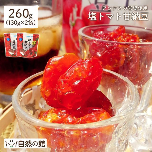 送料無料 塩トマト甘納豆 2個セット 和菓子 熱中症 塩分補給 非常食 ミネラル 再入荷