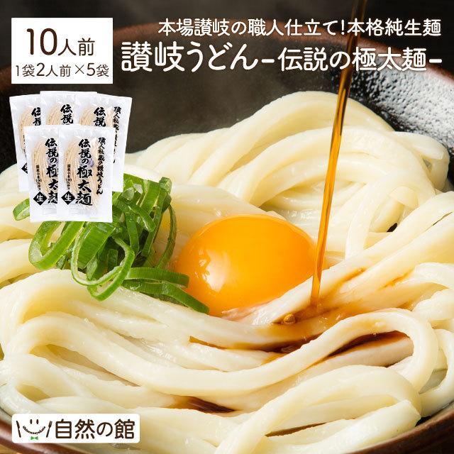 讃岐うどん 送料無料 純生 8人前 本場 打ち立て 生麺 うどん県 ポイント消化 非常食