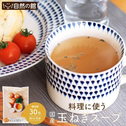 スープ 国産 玉ねぎスープ 30包 セット 送料無料 淡路島 玉葱スープ たまねぎスープ スープ ポイント消化 非常食