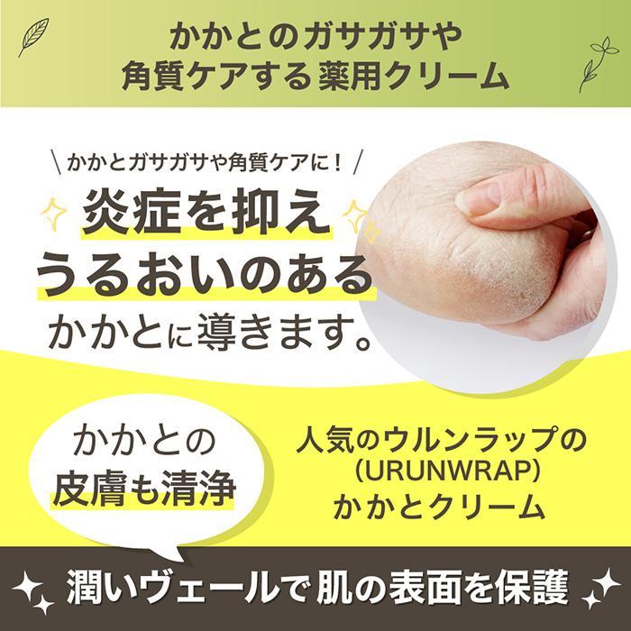 ウルンラップ かかとクリーム 薬用かかとつるつるクリーム 角質ケア かかと ひび割れ ガサガサ 乾燥 保湿|shizenshop|02