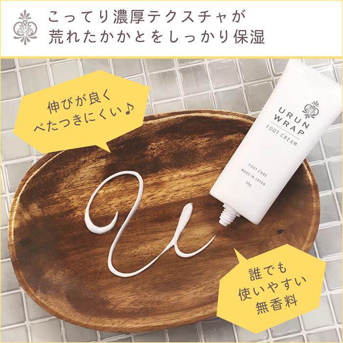 ウルンラップ かかとクリーム 薬用かかとつるつるクリーム 角質ケア かかと ひび割れ ガサガサ 乾燥 保湿|shizenshop|09