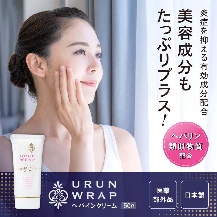 ヘパリン類似物質 クリーム 薬用  顔 体 からだ 乾燥肌 保湿 ハンドクリーム ウルンラップ|shizenshop