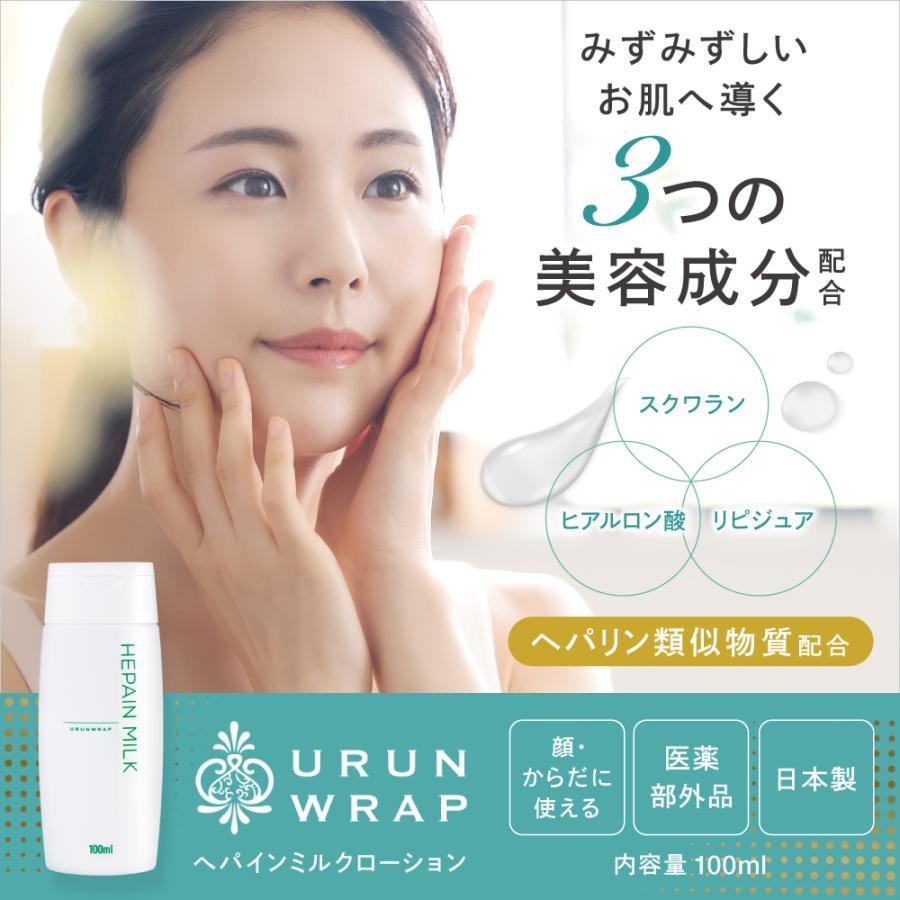 ヘパリン類似物質 化粧水 薬用 ローション 乳液 からだ 顔 体 ミルク 女性 男性 メンズ用 100ml|shizenshop