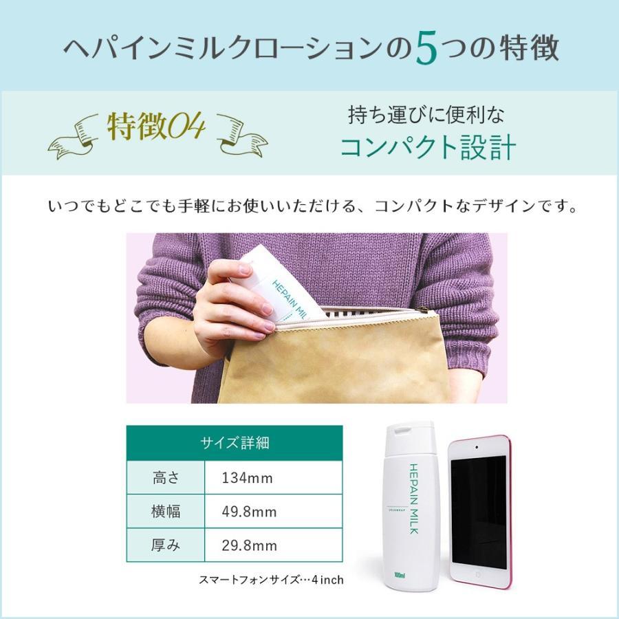 ヘパリン類似物質 化粧水 薬用 ローション 乳液 からだ 顔 体 ミルク 女性 男性 メンズ用 100ml|shizenshop|08