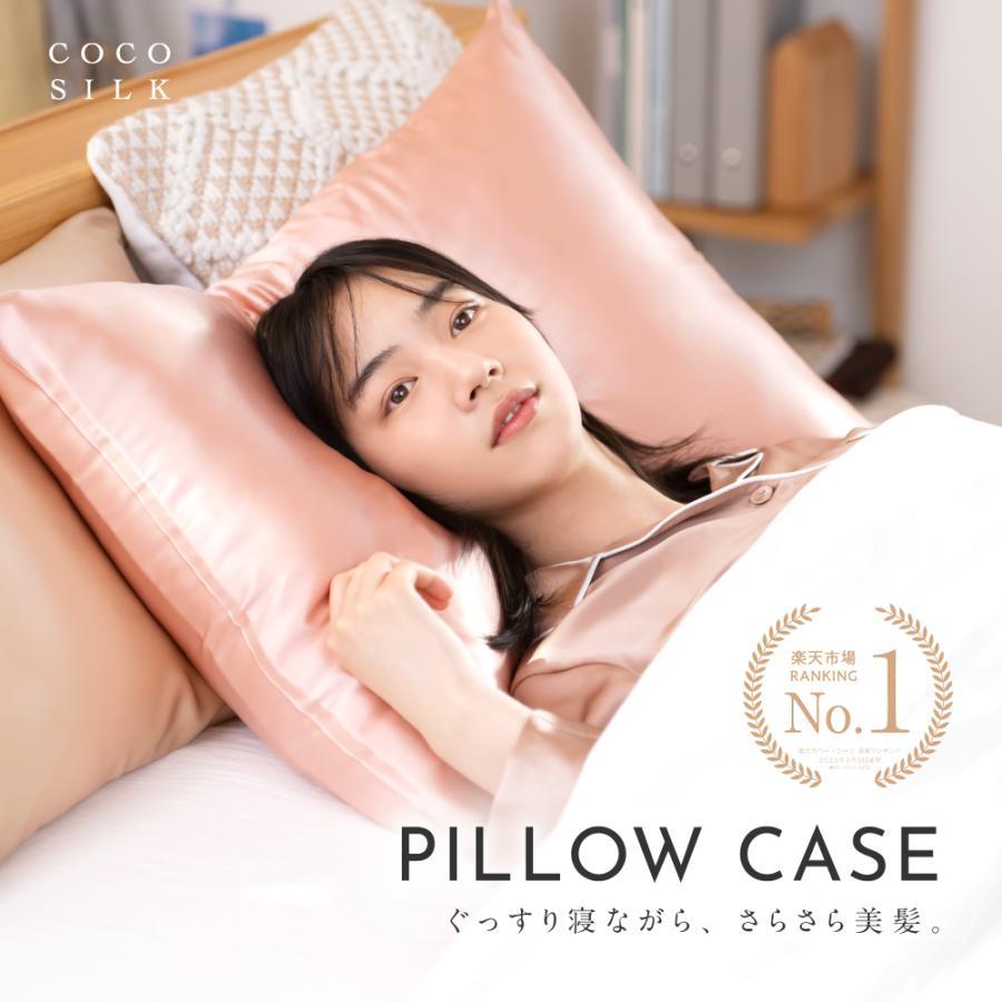枕カバー シルク まくらカバー ピローケース 抗菌 高品質 敏感肌 ヘアケア 滑らか 安眠 ファスナータイプ パサつき 43×63|shizenshop