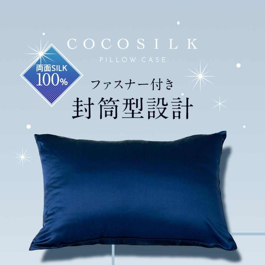 枕カバー シルク まくらカバー ピローケース 抗菌 高品質 敏感肌 ヘアケア 滑らか 安眠 ファスナータイプ パサつき 43×63|shizenshop|04