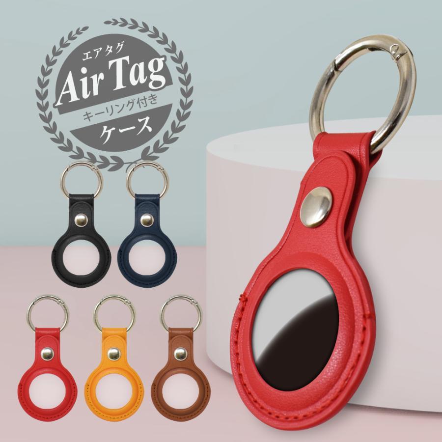 AirTag ケース 保護カバー air tag ケース エアタグ アップル カバー アクセサリー PUレザー 全5色 紛失防止 耐衝撃 耐摩耗性 柔軟性 Apple shizukawill