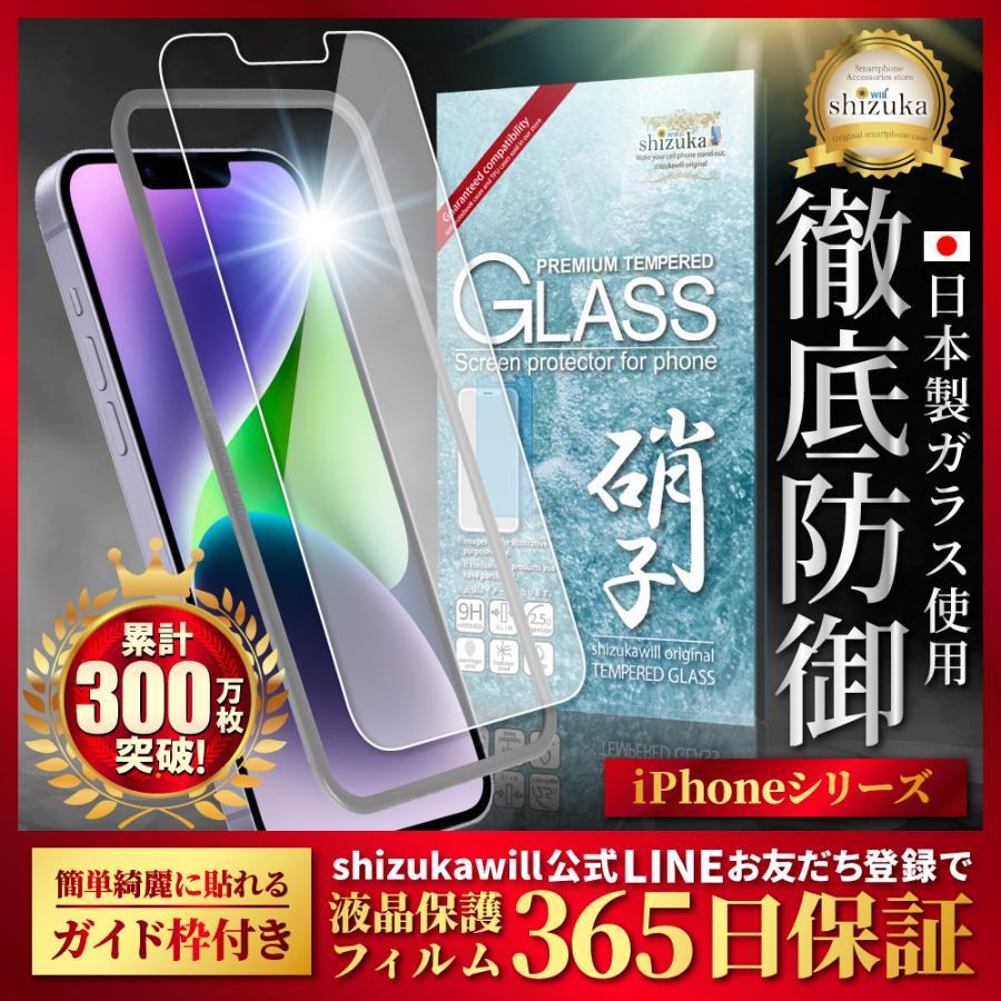 iPhone 保護フィルム ガラスフィルム iPhoneSE2 iPhone12 mini pro iPhone11 iPhone8 XR XS MAX iPhone SE アイフォン 5s 6s 7 Plus シズカウィル