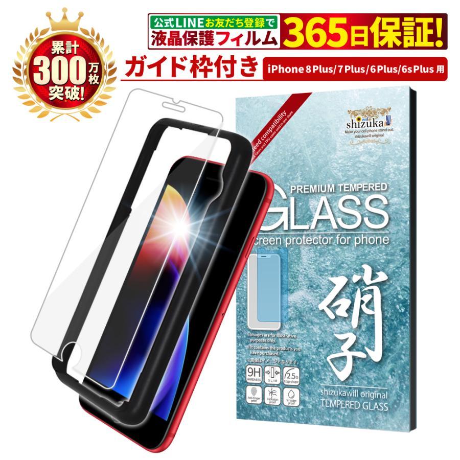 iphone 保護フィルム iPhone 8 7 Plus フィルム 日本製旭硝子 ガイド枠付き 硬度9H 耐衝撃 ガラスフィルム アイフォン8 plus iphone 7プラス 防指紋 液晶保護