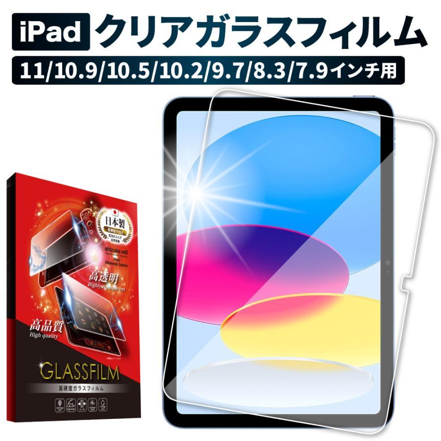iPad Pro 11 10.5 インチ Air 4 3 フィルム ipad 第8世代 第7世代 6 5 4 3 Air 2 ガラスフィルム mini 5 4 3 2 1 保護フィルム ipadpro ipadmini shizukawill