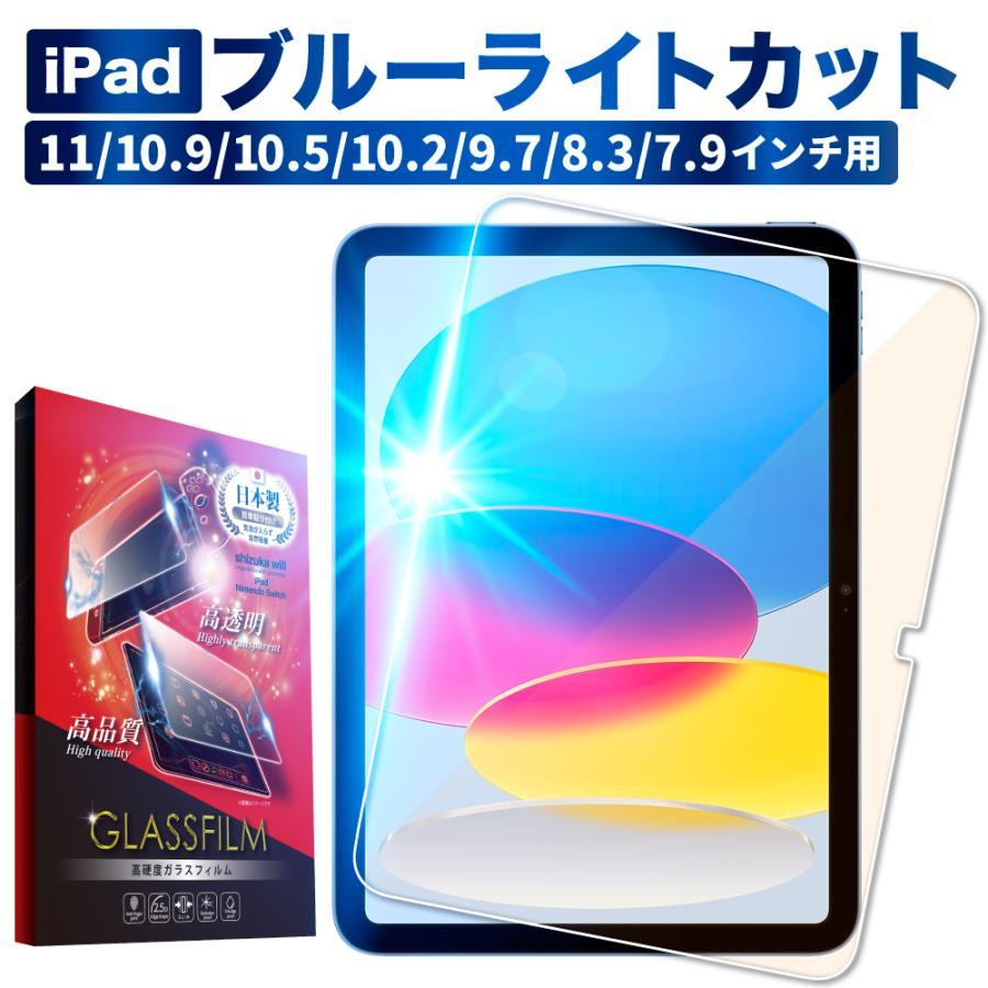 iPad Pro 11 10.5 インチ Air 4 3 フィルム ipad 第8世代 第7世代 6 5 Air2 Air ガラスフィルム mini 5 4 保護フィルム ブルーライトカット ipadpro ipadmini