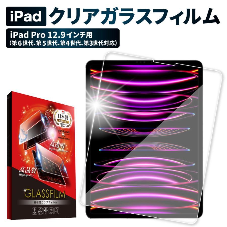iPad Pro 12.9インチ フィルム 日本製旭硝子 ipad pro 第5世代 2021 ガラスフィルム ipadpro 第4世代 2020 第3世代 2018 保護フィルム shizukawill シズカウィル