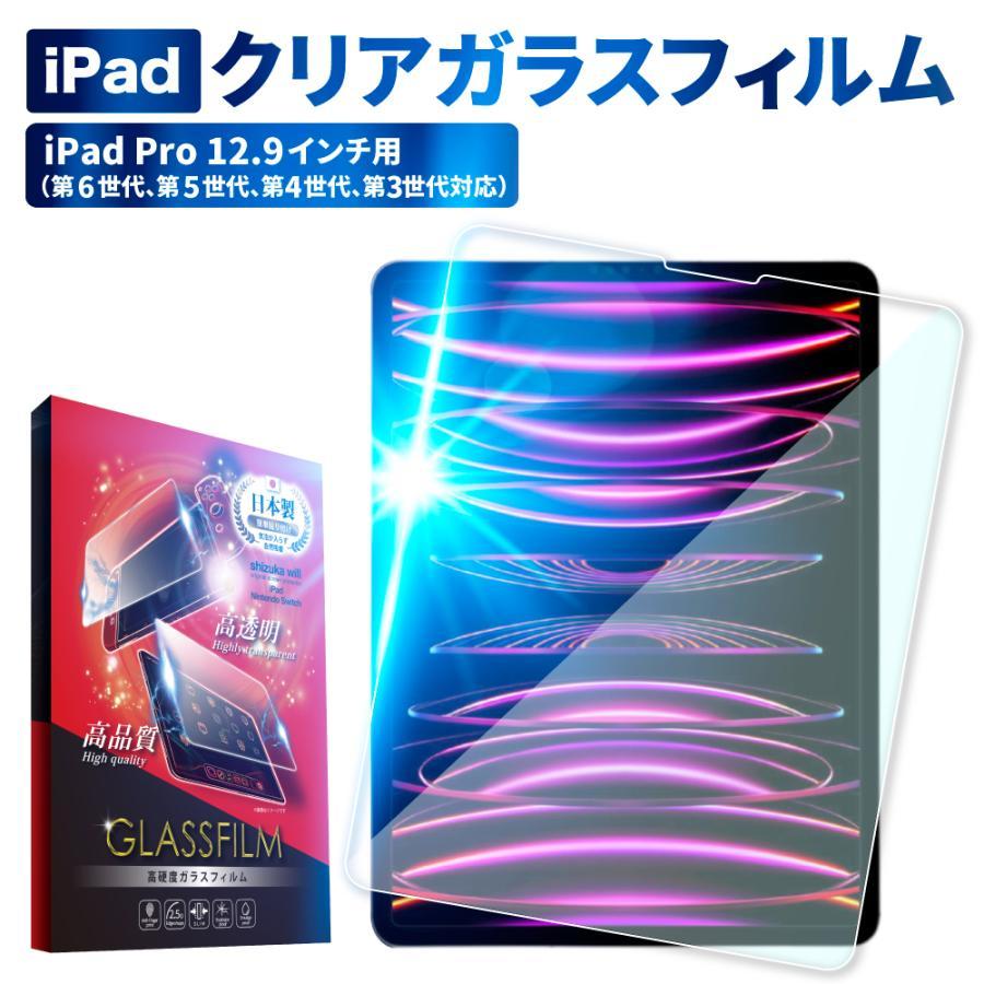 iPad Pro 12.9インチ フィルム 目に優しい ブルーライトカット 日本旭硝子 ipad pro 第5世代 2021 ガラスフィルム ipadpro 2020 2018 保護フィルム shizukawill