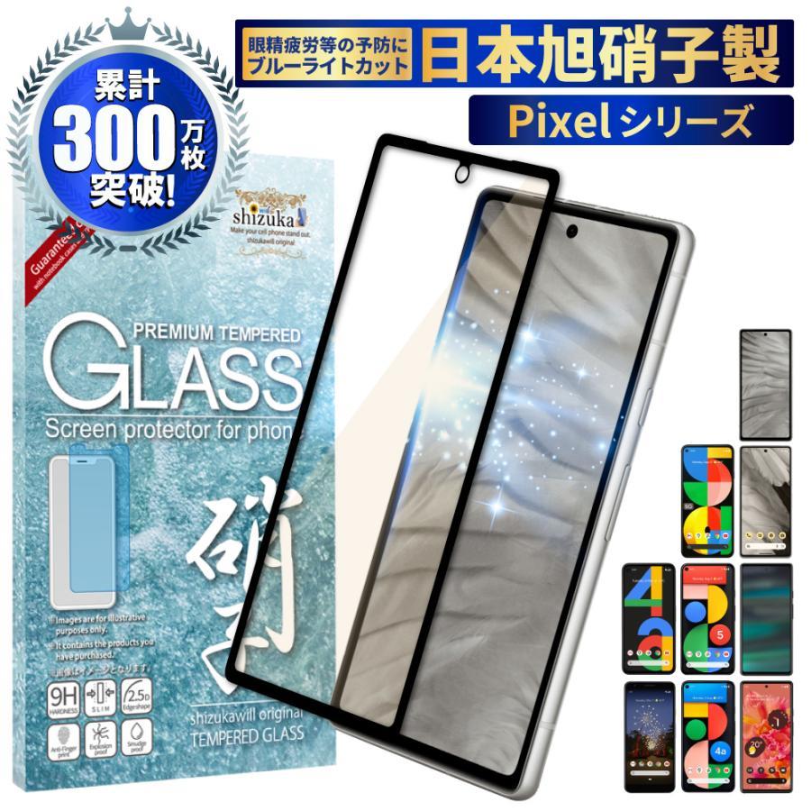 Google Pixel4a 5G Pixel5 3a 目に優しい ブルーライトカット カバー フィルム 日本旭硝子 硬度9H ピクセル4a ガラスフィルム ドコモ ピクセル5 Pixel 保護 黒色