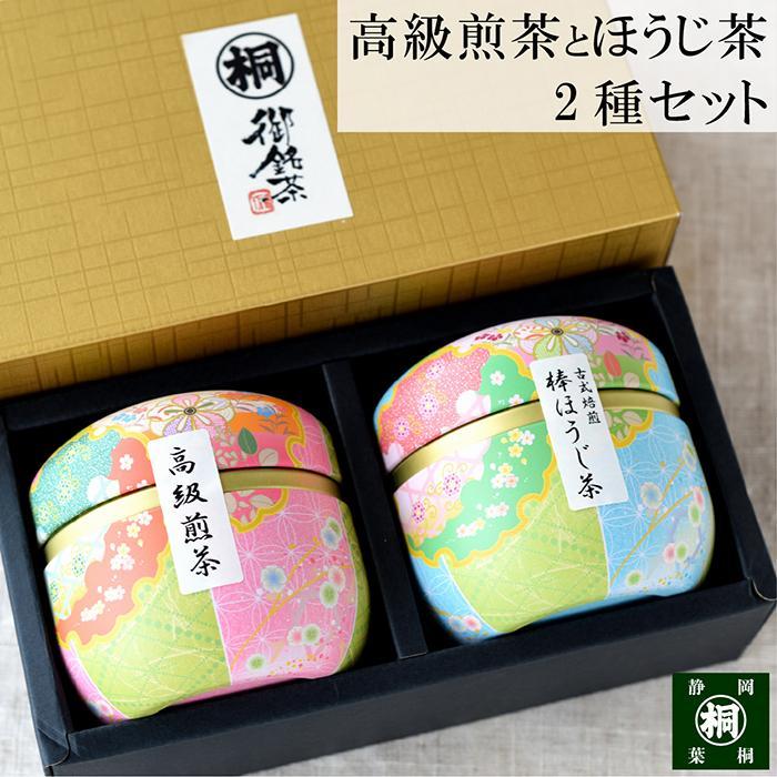 敬老の日 プレゼント 静岡茶ギフト 鈴子缶2個セット 贈り物に お茶の葉桐 煎茶ほうじ茶 かわいいお茶缶入り日本茶ギフト|shizuokahagiricha
