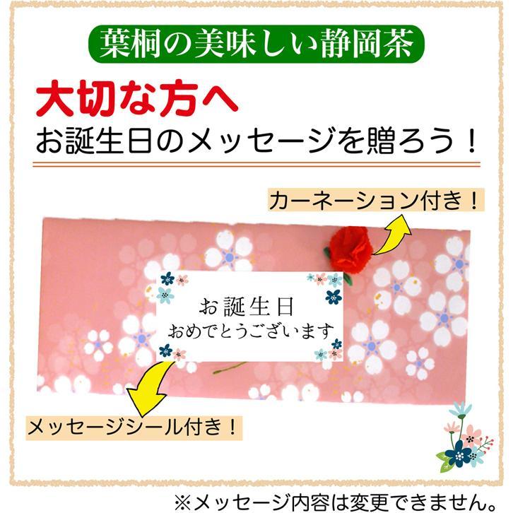 敬老の日 プレゼント 静岡茶ギフト 鈴子缶2個セット 贈り物に お茶の葉桐 煎茶ほうじ茶 かわいいお茶缶入り日本茶ギフト|shizuokahagiricha|11