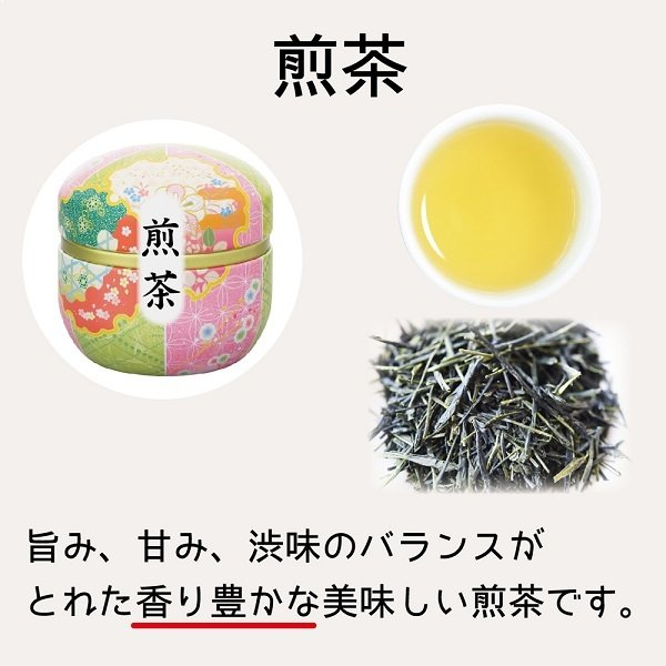敬老の日 プレゼント 静岡茶ギフト 鈴子缶2個セット 贈り物に お茶の葉桐 煎茶ほうじ茶 かわいいお茶缶入り日本茶ギフト|shizuokahagiricha|04