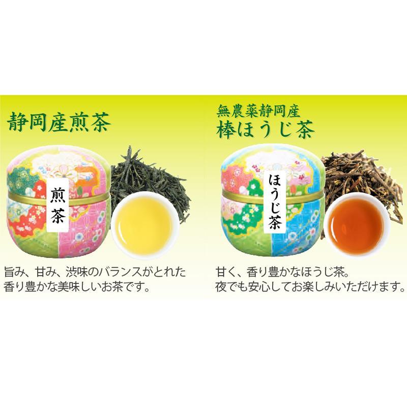 敬老の日 プレゼント 静岡茶ギフト 鈴子缶2個セット 贈り物に お茶の葉桐 煎茶ほうじ茶 かわいいお茶缶入り日本茶ギフト|shizuokahagiricha|07