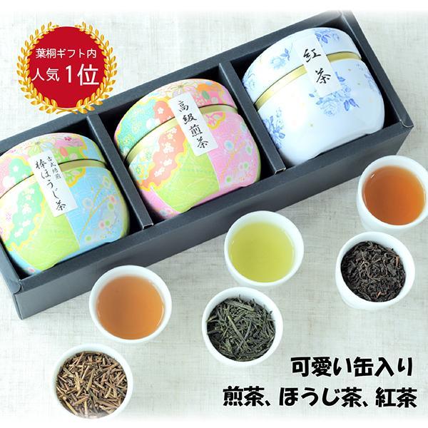 送料無料 静岡茶ギフト 鈴子缶3個セット 贈り物に お茶の葉桐 煎茶 ほうじ茶 和紅茶 日本茶詰め合わせ|shizuokahagiricha