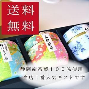 送料無料 静岡茶ギフト 鈴子缶3個セット 贈り物に お茶の葉桐 煎茶 ほうじ茶 和紅茶 日本茶詰め合わせ|shizuokahagiricha|14