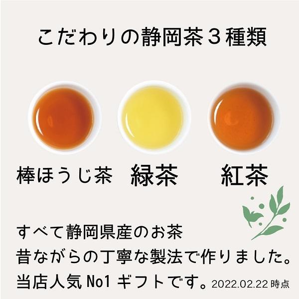 送料無料 静岡茶ギフト 鈴子缶3個セット 贈り物に お茶の葉桐 煎茶 ほうじ茶 和紅茶 日本茶詰め合わせ|shizuokahagiricha|03