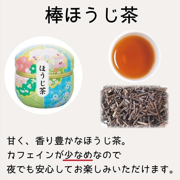送料無料 静岡茶ギフト 鈴子缶3個セット 贈り物に お茶の葉桐 煎茶 ほうじ茶 和紅茶 日本茶詰め合わせ|shizuokahagiricha|05