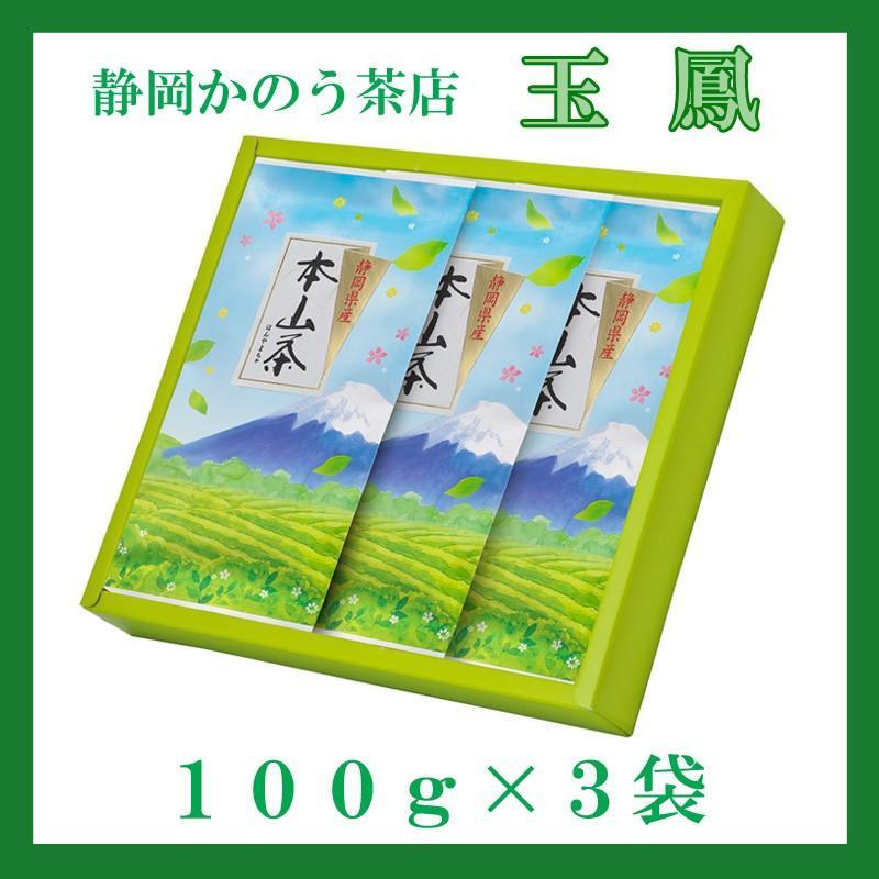 玉鳳 100g×3袋/贈り物ギフト|shizuokaochaya