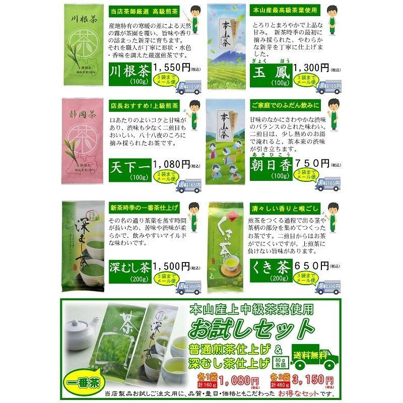 玉鳳 100g×3袋/贈り物ギフト|shizuokaochaya|06