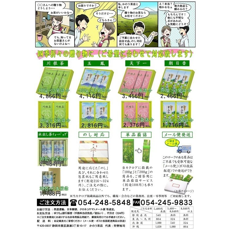 玉鳳 100g×3袋/贈り物ギフト|shizuokaochaya|08