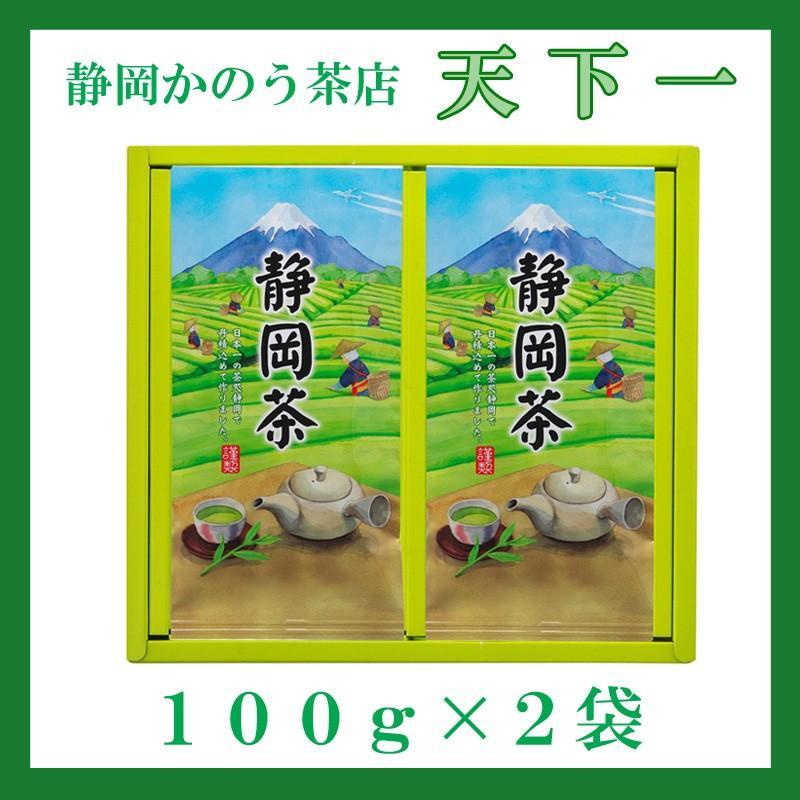 天下一 100g×2袋/贈り物ギフト shizuokaochaya