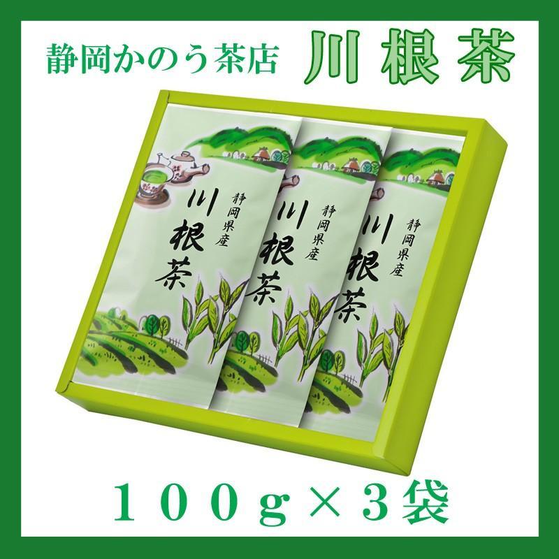 川根茶 100g×3袋/贈り物ギフト|shizuokaochaya