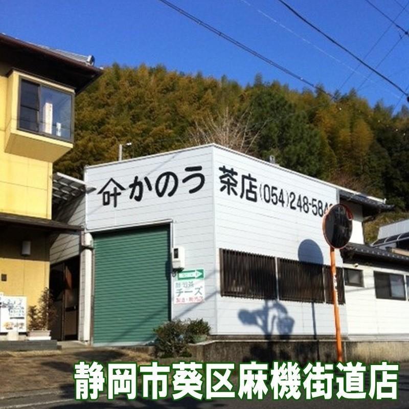 川根茶 100g×3袋/贈り物ギフト|shizuokaochaya|03