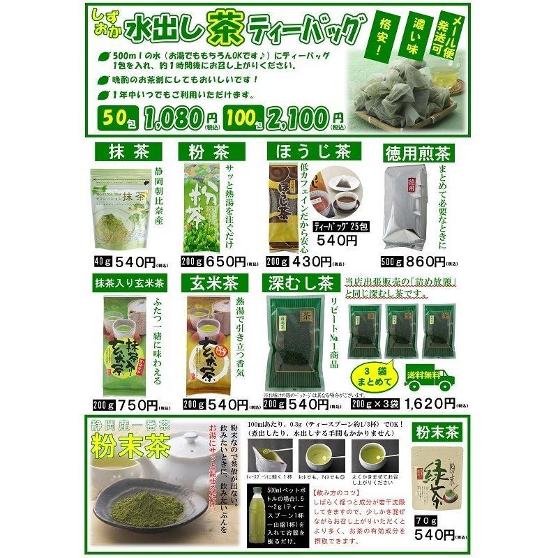 川根茶 100g×3袋/贈り物ギフト|shizuokaochaya|07