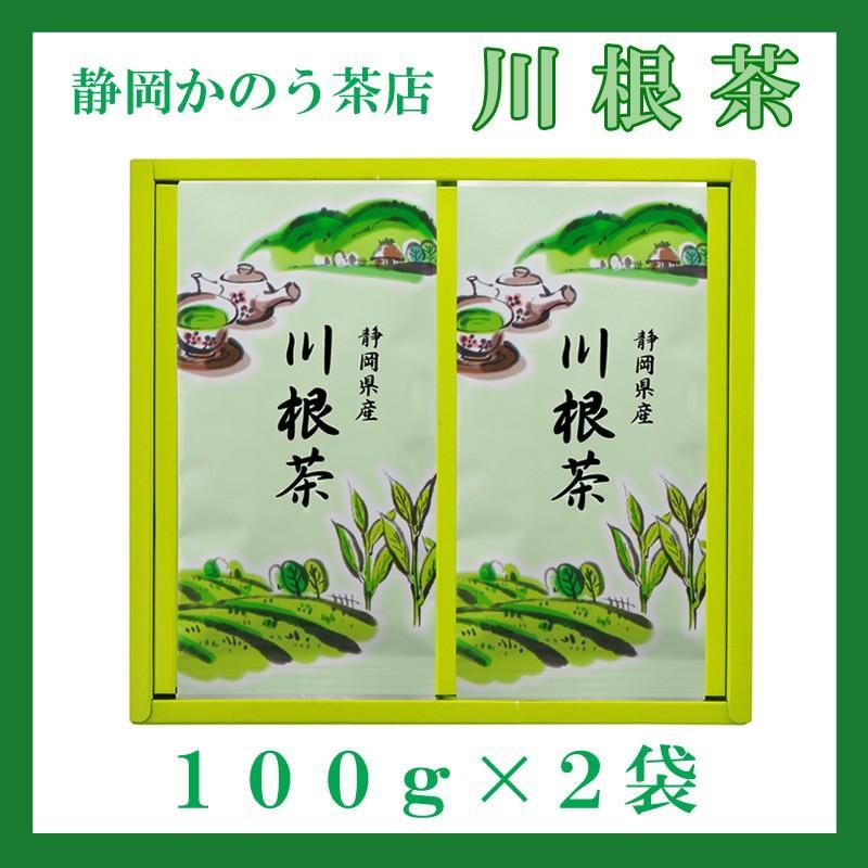 川根茶 100g×2袋/贈り物ギフト shizuokaochaya