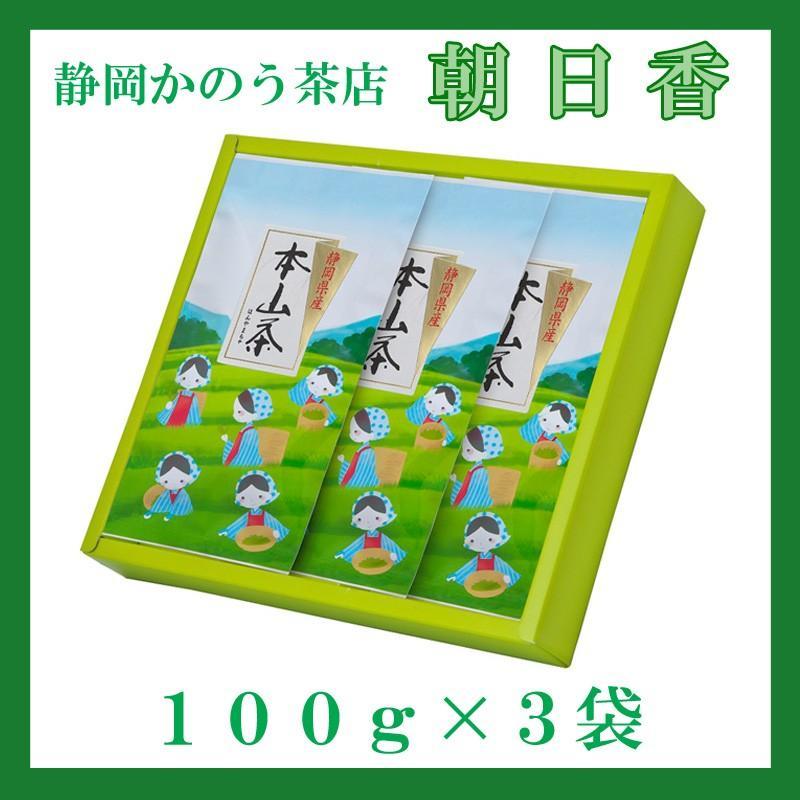 朝日香 100g×3袋/贈り物ギフト|shizuokaochaya