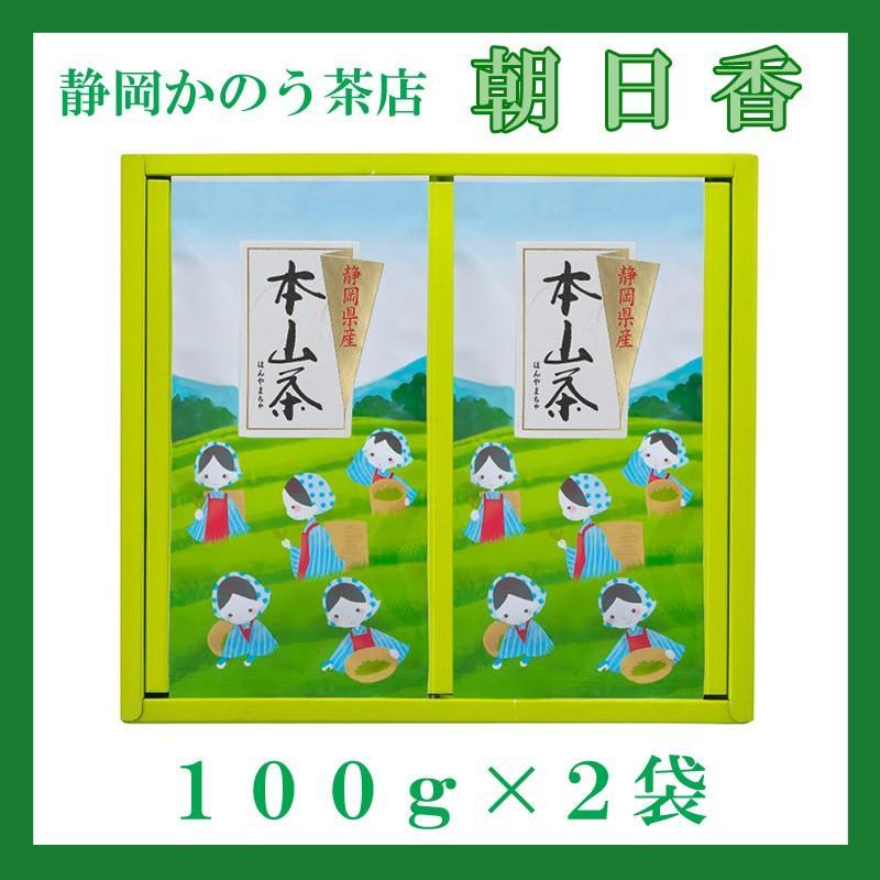 朝日香 100g×2袋/贈り物ギフト|shizuokaochaya