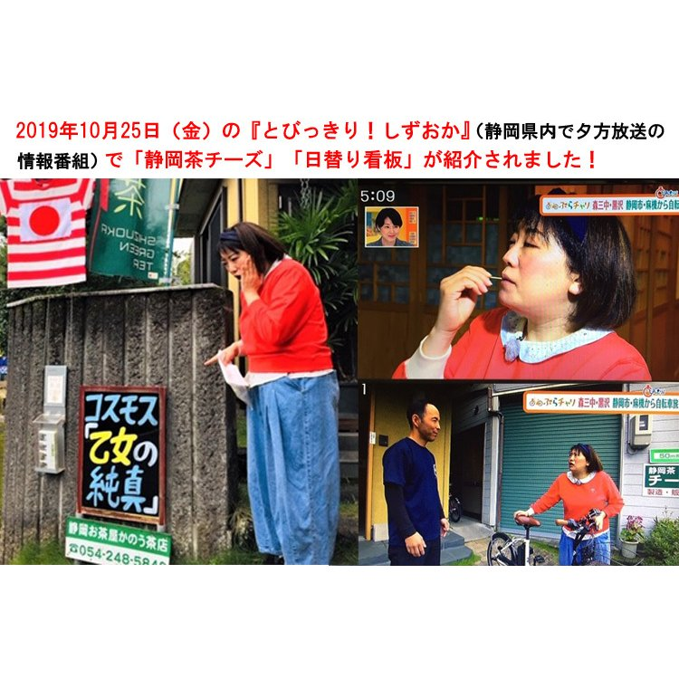 静岡はちみつチーズ|shizuokaochaya|06