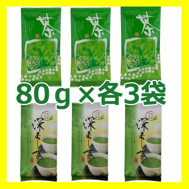 静岡本山産一番茶80g + 牧之原産深むし茶80g 各3袋 お試しセット|shizuokaochaya