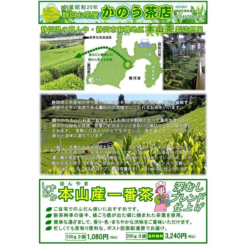 静岡本山産一番茶80g + 牧之原産深むし茶80g 各3袋 お試しセット|shizuokaochaya|02