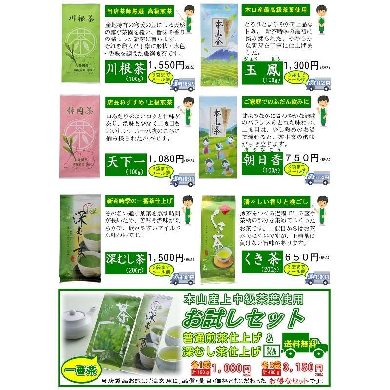 静岡本山産一番茶80g + 牧之原産深むし茶80g 各3袋 お試しセット|shizuokaochaya|03