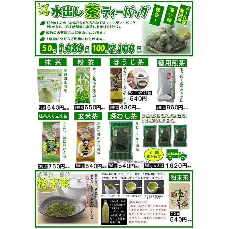 静岡本山産一番茶80g + 牧之原産深むし茶80g 各3袋 お試しセット|shizuokaochaya|04