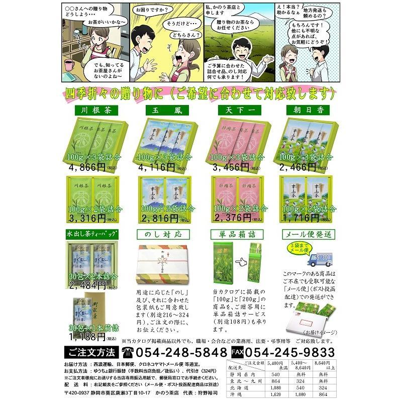 静岡本山産一番茶80g + 牧之原産深むし茶80g 各3袋 お試しセット|shizuokaochaya|05