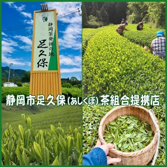静岡本山産一番茶80g + 牧之原産深むし茶80g 各3袋 お試しセット|shizuokaochaya|08