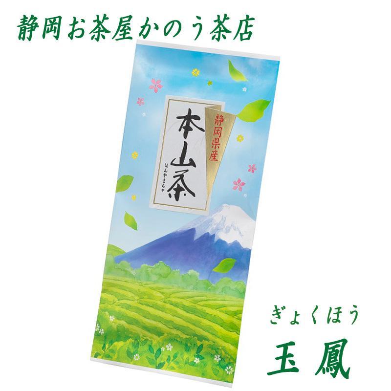 玉鳳(ぎょくほう) 100g shizuokaochaya