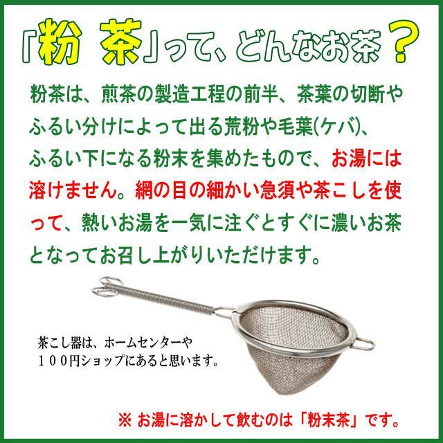 粉茶 200g|shizuokaochaya|02