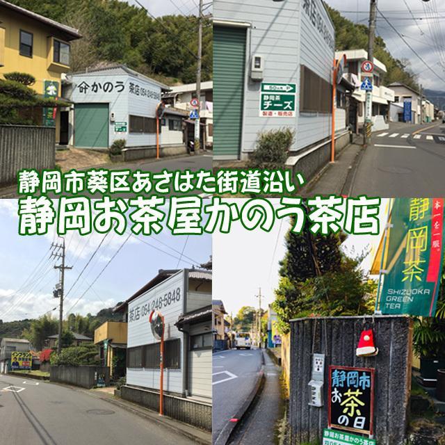 ほうじ茶 200g|shizuokaochaya|06