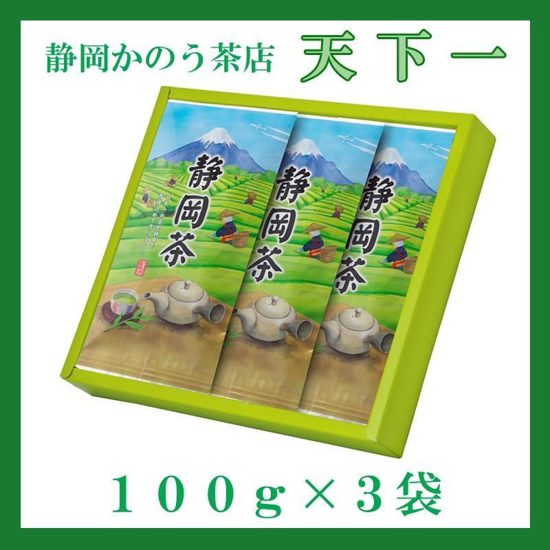 天下一 100g×3袋/贈り物ギフト|shizuokaochaya
