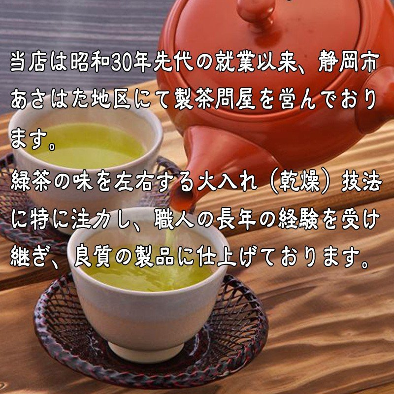 本山産一番茶 200g×3袋(メール便送料込み)|shizuokaochaya|04