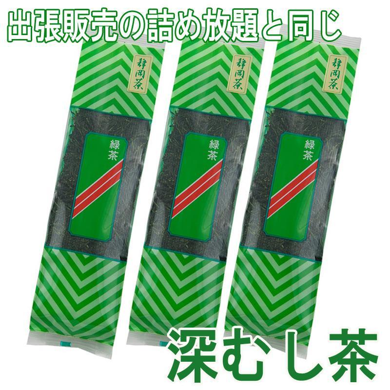深むし茶 牧之原産 200g×3袋 送料無料|shizuokaochaya
